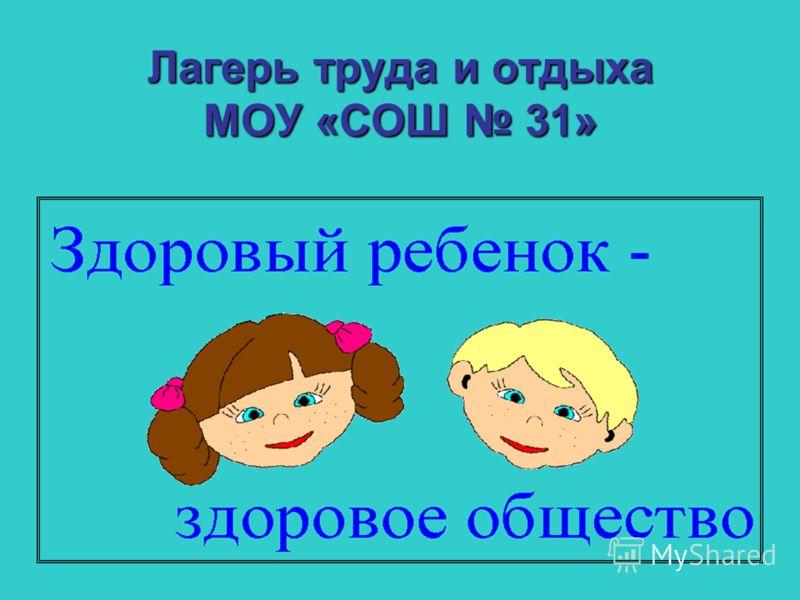 Лагерь труда и отдыха МОУ «СОШ 31»