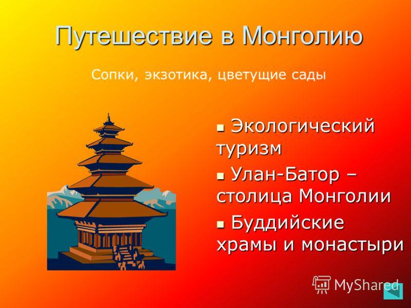 Путешествие в Монголию Экологический туризм Улан-Батор – столица Монголии Буддийские храмы и монастыри Сопки, экзотика, цветущие сады