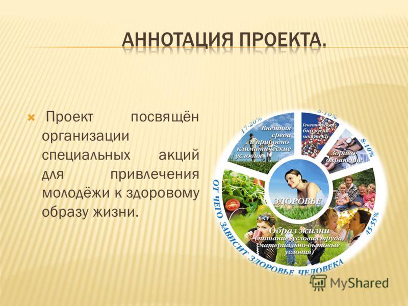 Проект посвящён организации специальных акций для привлечения молодёжи к здоровому образу жизни.