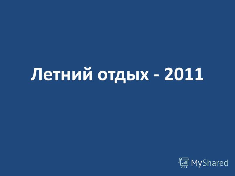 Летний отдых - 2011
