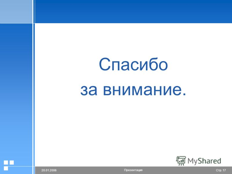 Стр. 1720.01.2006 Презентация Спасибо за внимание.