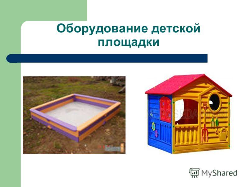 Оборудование детской площадки