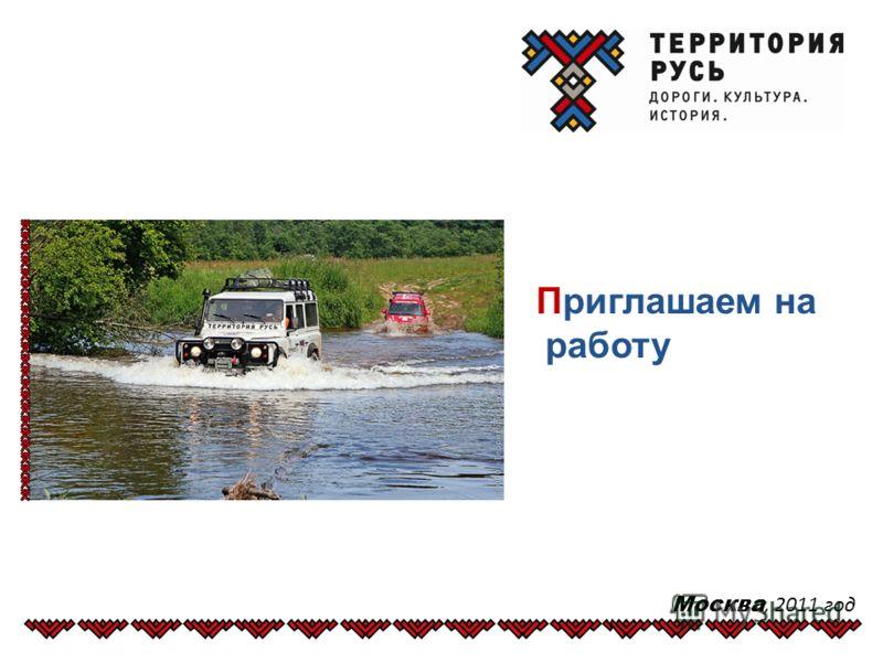 Приглашаем на работу Москва, 2011 год