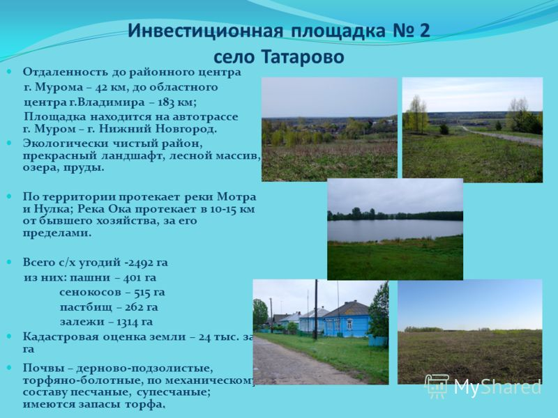 Инвестиционная площадка 2 село Татарово