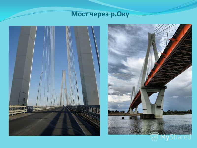 Мост через р.Оку