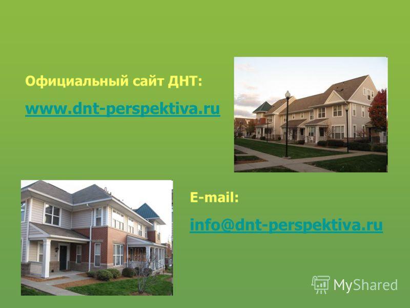 Официальный сайт ДНТ: www.dnt-perspektiva.ru E-mail: info@dnt-perspektiva.ru