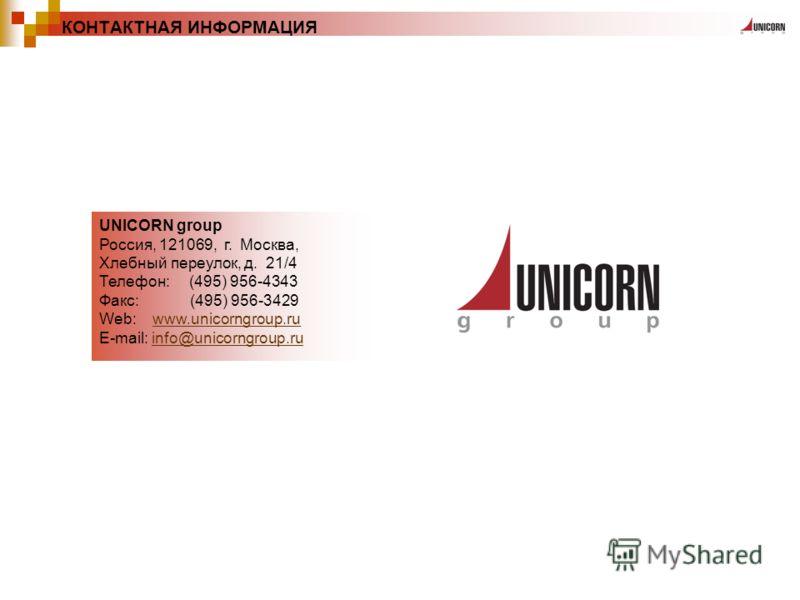КОНТАКТНАЯ ИНФОРМАЦИЯ UNICORN group Россия, 121069, г. Москва, Хлебный переулок, д. 21/4 Телефон: (495) 956-4343 Факс: (495) 956-3429 Web: www.unicorngroup.ruwww.unicorngroup.ru E-mail: info@unicorngroup.ruinfo@unicorngroup.ru
