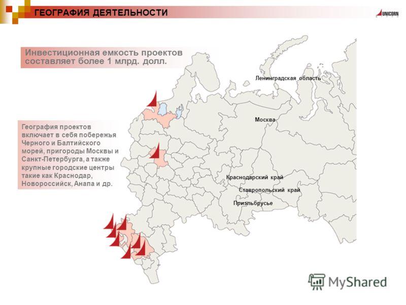 ГЕОГРАФИЯ ДЕЯТЕЛЬНОСТИ Инвестиционная емкость проектов составляет более 1 млрд. долл. География проектов включает в себя побережья Черного и Балтийского морей, пригороды Москвы и Санкт-Петербурга, а также крупные городские центры такие как Краснодар,