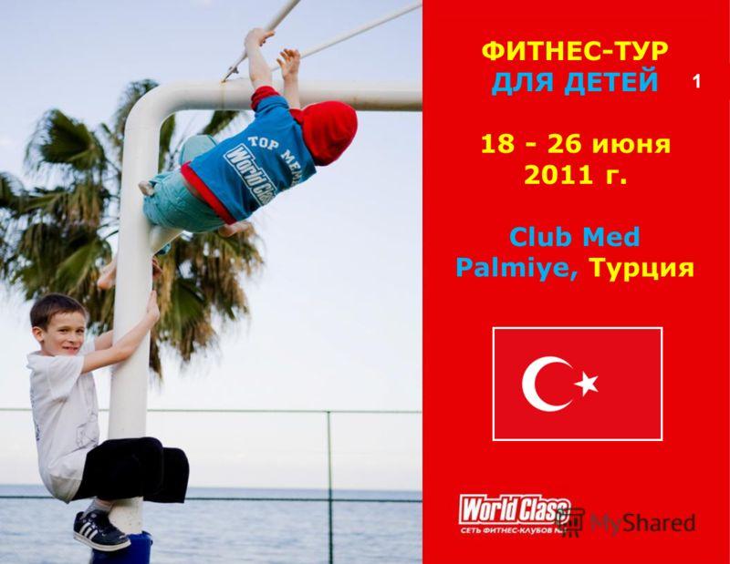 1 ФИТНЕС-ТУР ДЛЯ ДЕТЕЙ 18 - 26 июня 2011 г. Club Med Palmiye, Турция