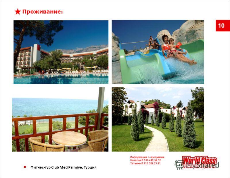 10 Фитнес-тур Club Med Palmiye, Турция Проживание: Информация о программе Наталья 8 910 442 54 52 Татьяна 8 916 582 03 21