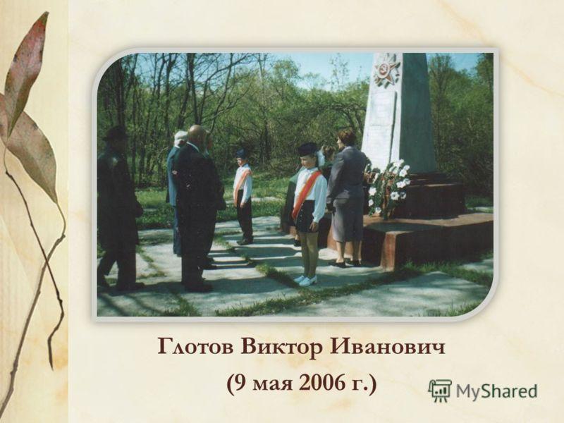 Глотов Виктор Иванович (9 мая 2006 г.)