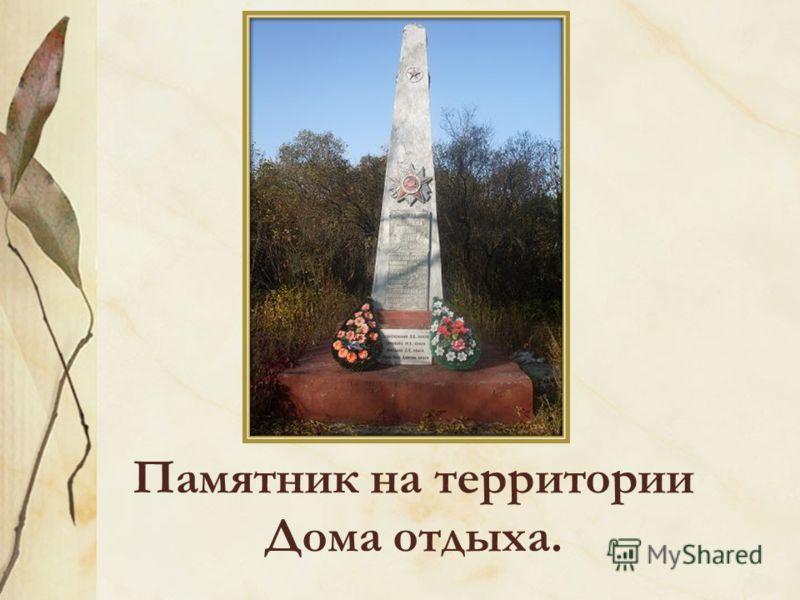 Памятник на территории Дома отдыха.