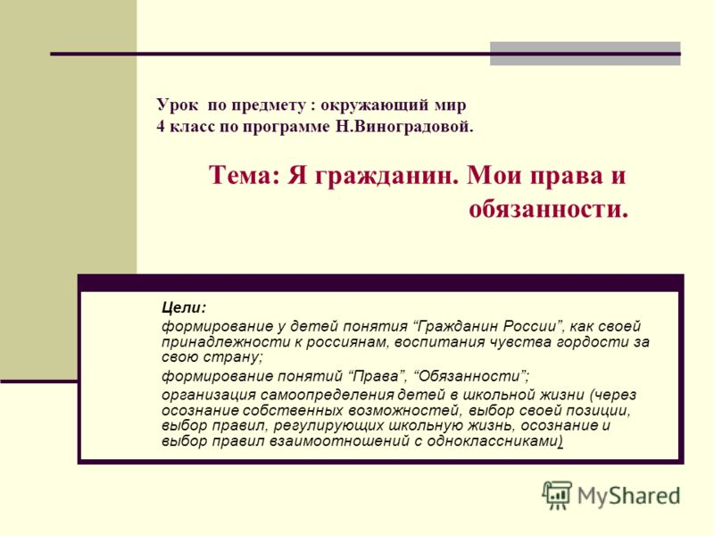 Презентация на тему урок по предмету