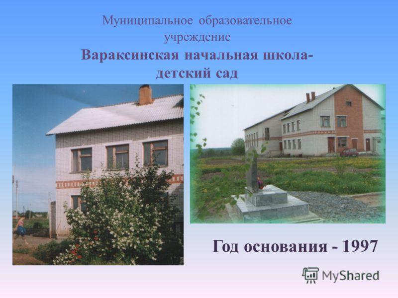 Муниципальное образовательное учреждение Вараксинская начальная школа- детский сад Год основания - 1997