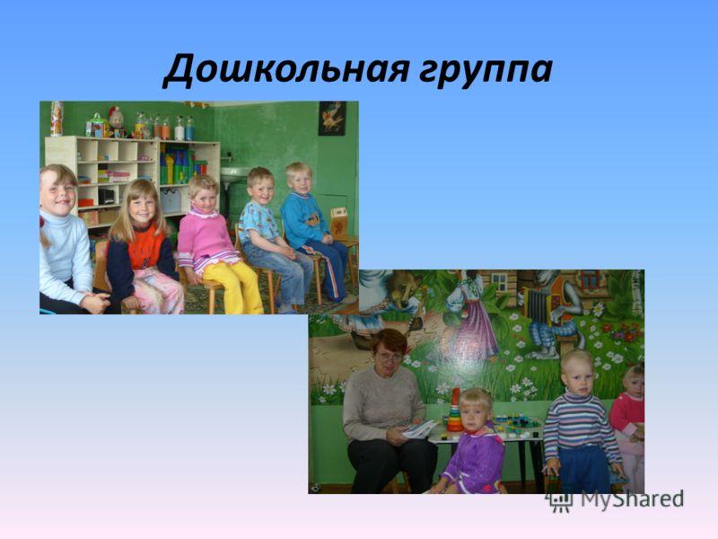 Дошкольная группа