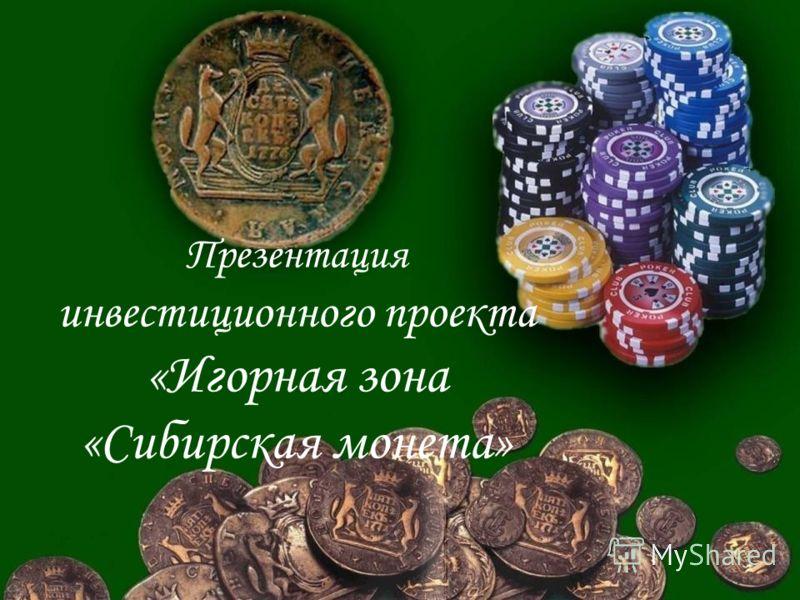Презентация инвестиционного проекта «Игорная зона «Сибирская монета» 1