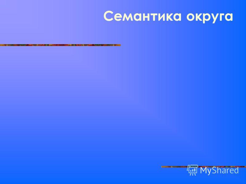Семантика округа