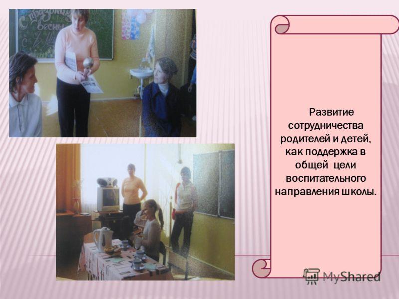 Развитие сотрудничества родителей и детей, как поддержка в общей цели воспитательного направления школы.