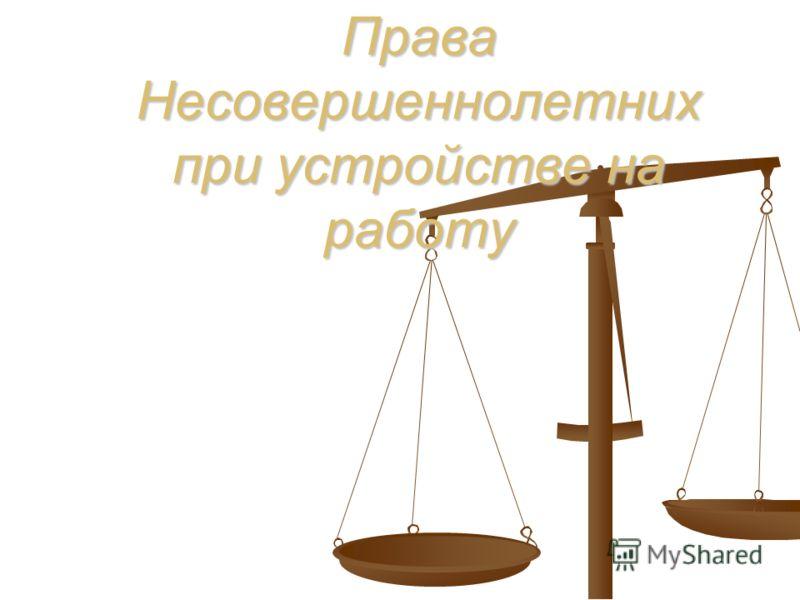 Права Несовершеннолетних при устройстве на работу
