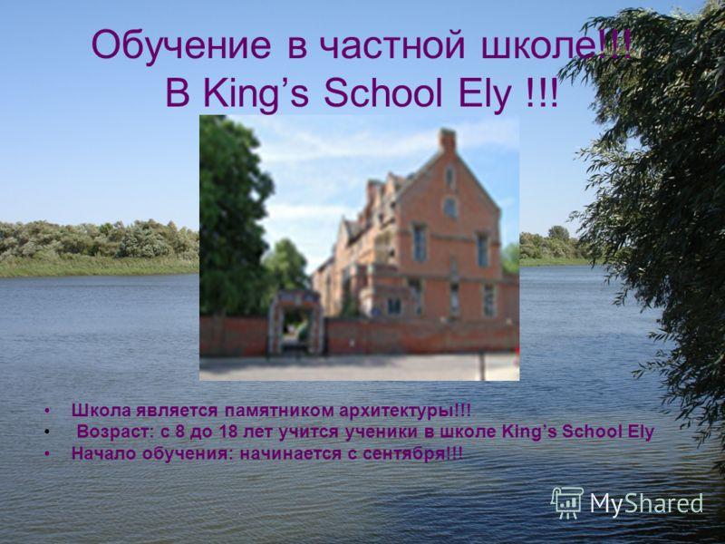 Обучение в частной школе!!! В Kings School Ely !!! Школа является памятником архитектуры!!! Возраст: с 8 до 18 лет учится ученики в школе Kings School Ely Начало обучения: начинается с сентября!!!