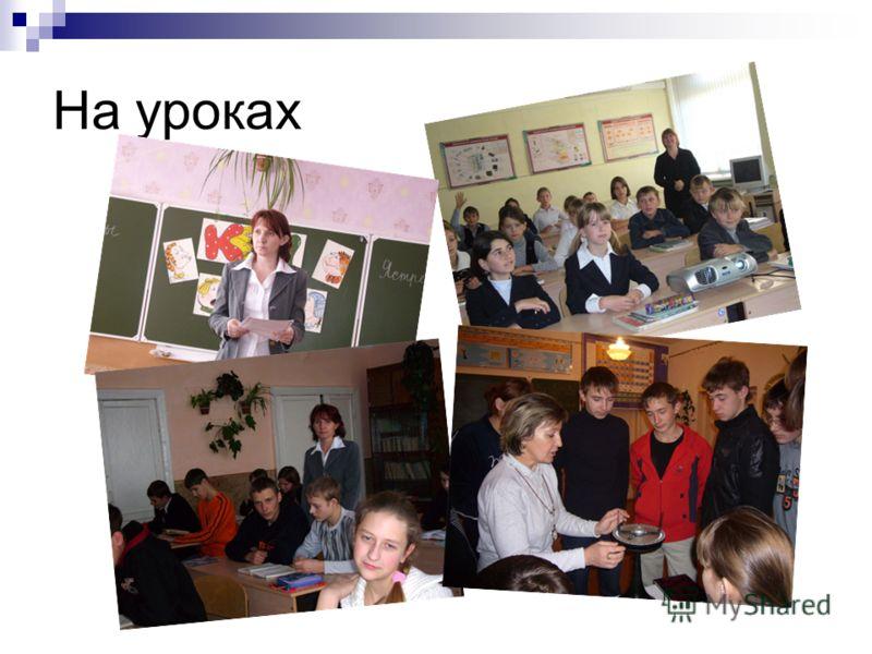 В фокусе профессия учитель