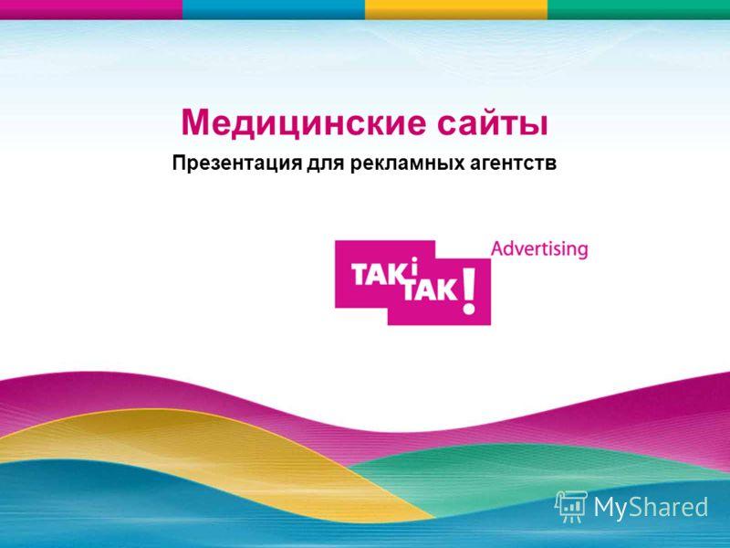 Медицинские сайты Презентация для рекламных агентств