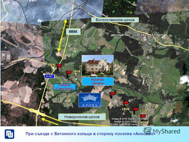 Новорижское шоссе ММК Волоколамское шоссе поселок «Лужки» При съезде с Бетонного кольца в сторону поселка «Аносино» Поселок «Грин Хилл»