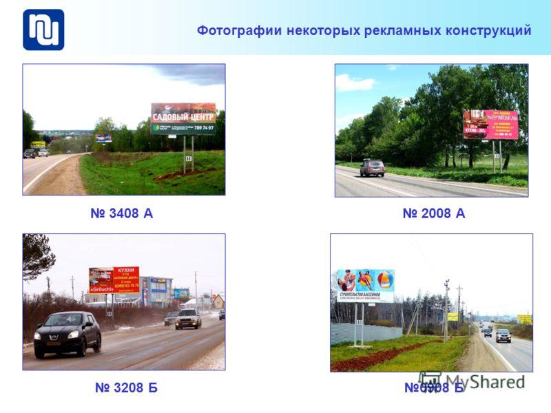 Фотографии некоторых рекламных конструкций 0908 Б 3408 А 2008 A 3208 Б