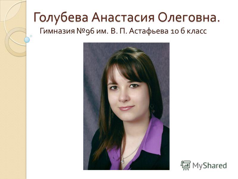 Голубева Анастасия Олеговна. Гимназия 96 им. В. П. Астафьева 10 б класс