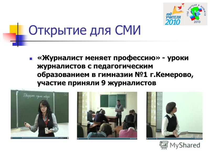 Открытие для СМИ «Журналист меняет профессию» - уроки журналистов с педагогическим образованием в гимназии 1 г.Кемерово, участие приняли 9 журналистов