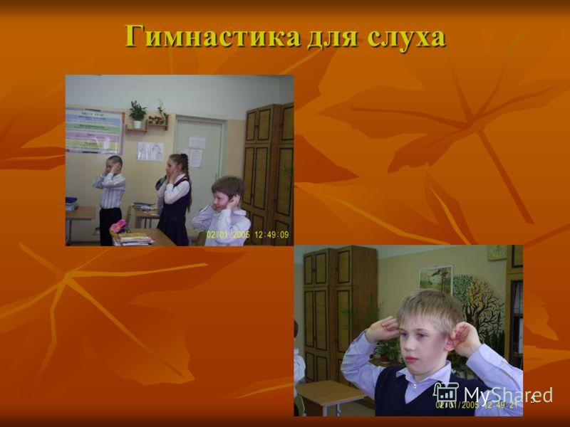5 Гимнастика для слуха