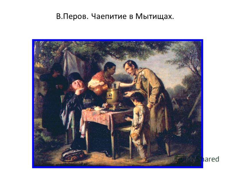 В.Перов. Чаепитие в Мытищах.