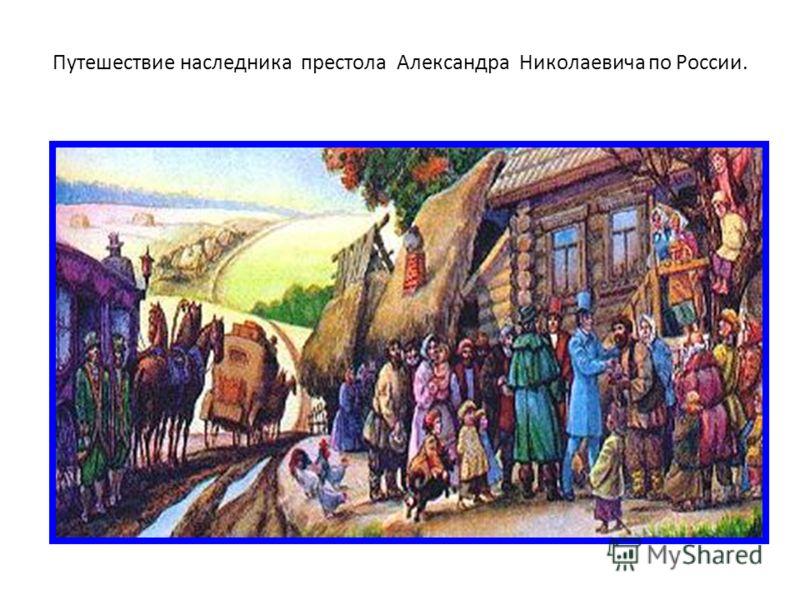 Путешествие наследника престола Александра Николаевича по России.