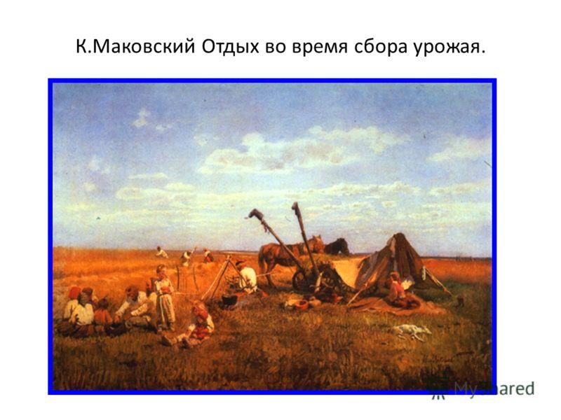 К.Маковский Отдых во время сбора урожая.