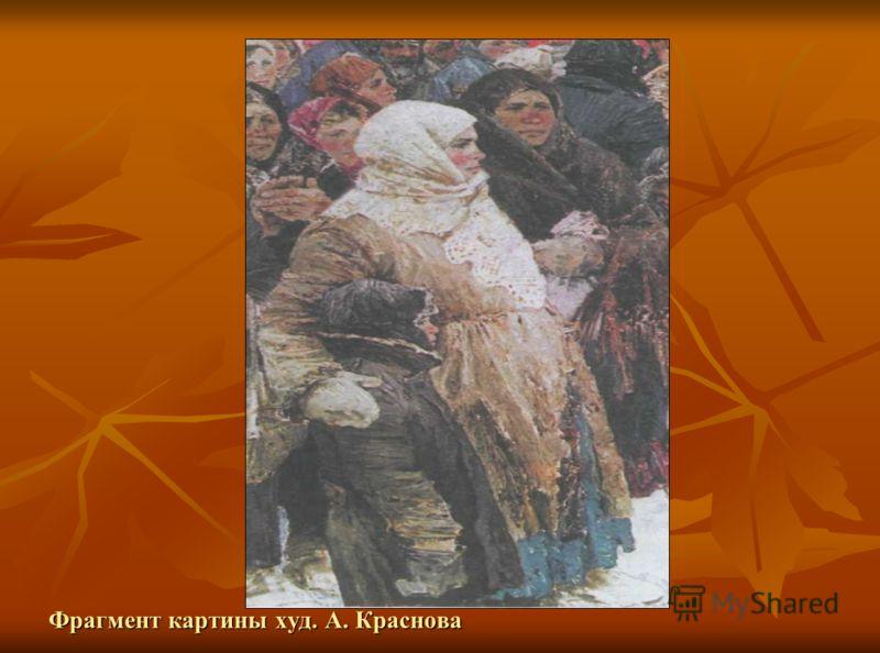 Фрагмент картины худ. А. Краснова