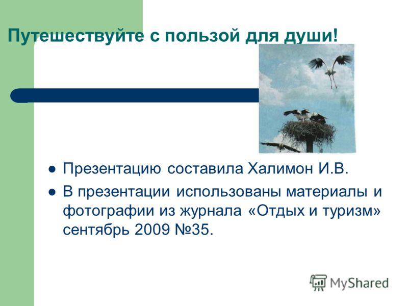Путешествуйте с пользой для души! Презентацию составила Халимон И.В. В презентации использованы материалы и фотографии из журнала «Отдых и туризм» сентябрь 2009 35.