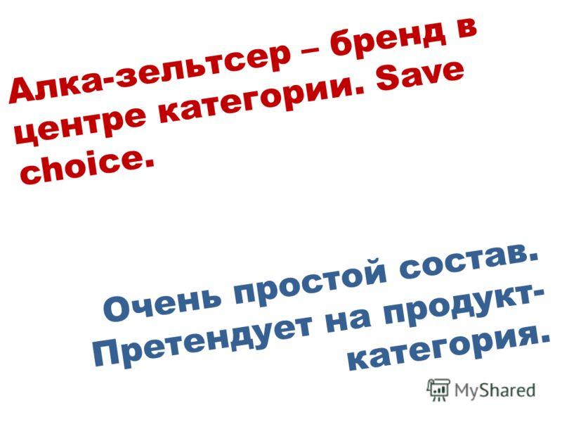 Алка-зельтсер – бренд в центре категории. Save choice. Очень простой состав. Претендует на продукт- категория.