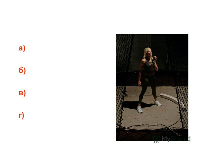 Спортивные снаряды для метания (диск, ядро и т.д.) надо : а) протереть насухо б) чмокнуть на удачу в) показать другу г) спрятать