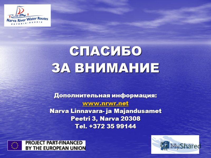 СПАСИБО ЗА ВНИМАНИЕ Дополнительная информация: www.nrwr.net Narva Linnavara- ja Majandusamet Peetri 3, Narva 20308 Tel. +372 35 99144