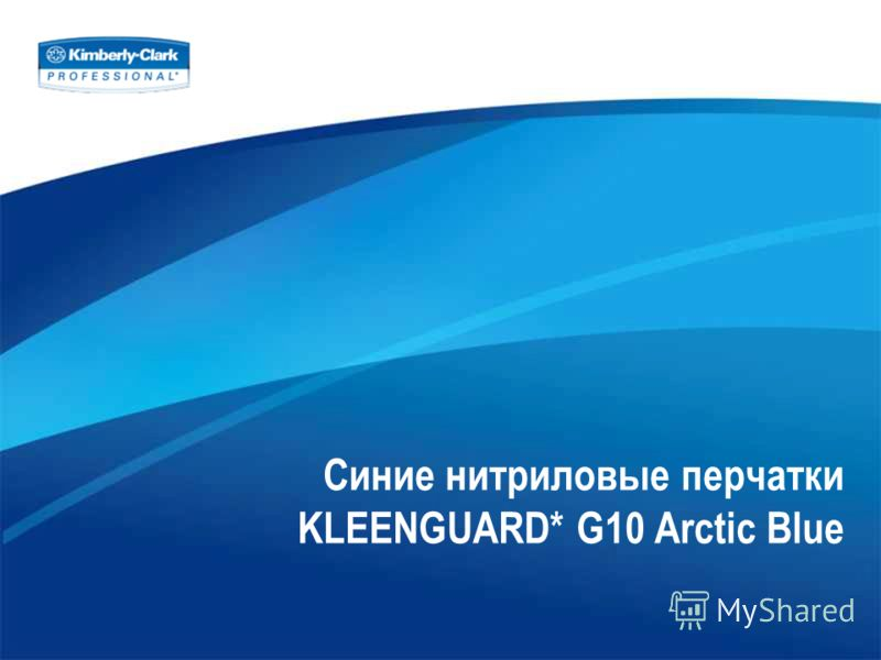 Синие нитриловые перчатки KLEENGUARD* G10 Arctic Blue