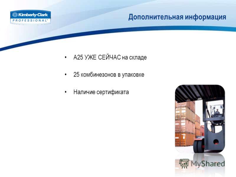 Дополнительная информация А25 УЖЕ СЕЙЧАС на складе 25 комбинезонов в упаковке Наличие сертификата