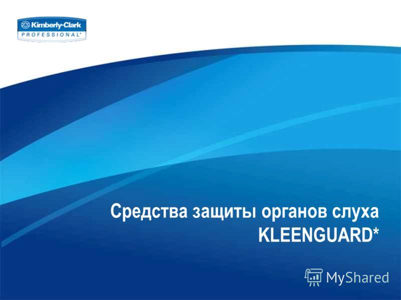 Средства защиты органов слуха KLEENGUARD*