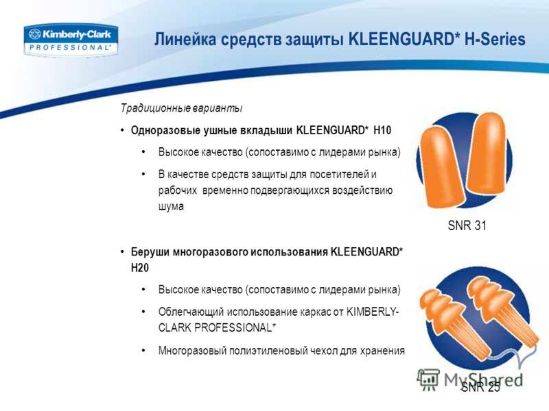 Линейка средств защиты KLEENGUARD* H-Series Традиционные варианты Одноразовые ушные вкладыши KLEENGUARD* H10 Высокое качество (сопоставимо с лидерами рынка) В качестве средств защиты для посетителей и рабочих временно подвергающихся воздействию шума