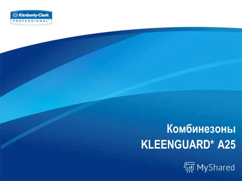 Комбинезоны KLEENGUARD* A25