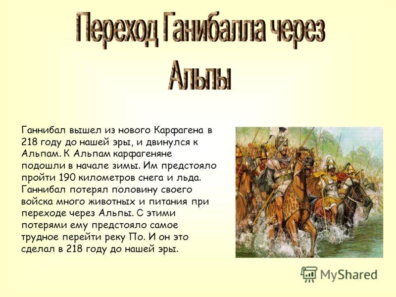 Ганнибал начал 2-ую Пуническую войну, так как проиграл 1 Пуническую войну. Чтобы захватить Рим решил зайти с тыла врага.