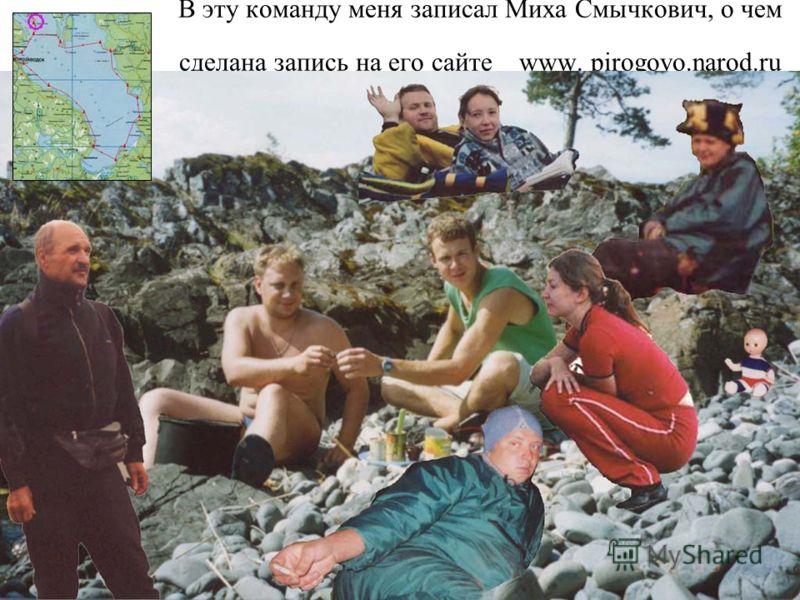 В эту команду меня записал Миха Смычкович, о чем сделана запись на его сайте www. pirogovo.narod.ru