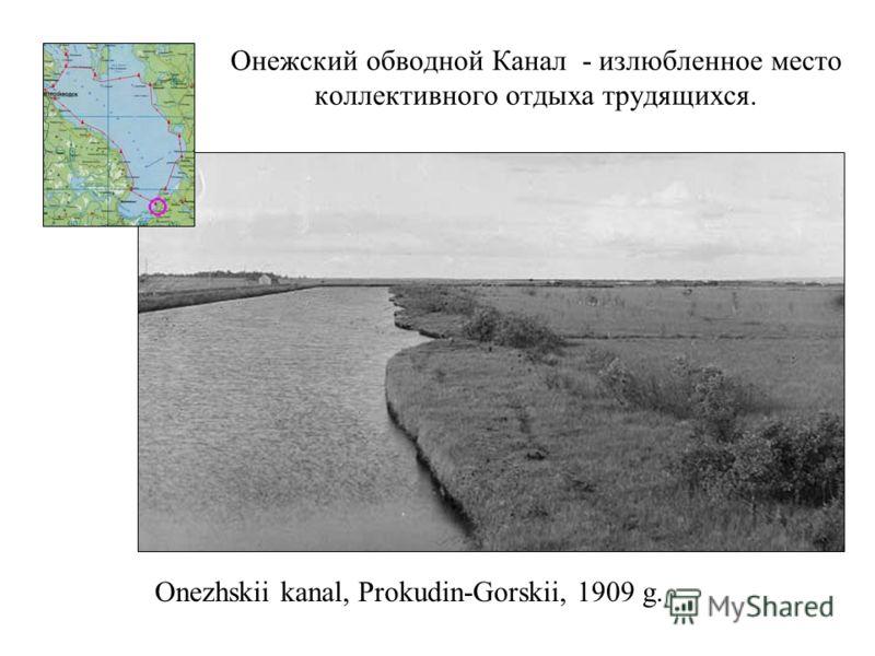 Онежский обводной Канал - излюбленное место коллективного отдыха трудящихся. Onezhskii kanal, Prokudin-Gorskii, 1909 g.