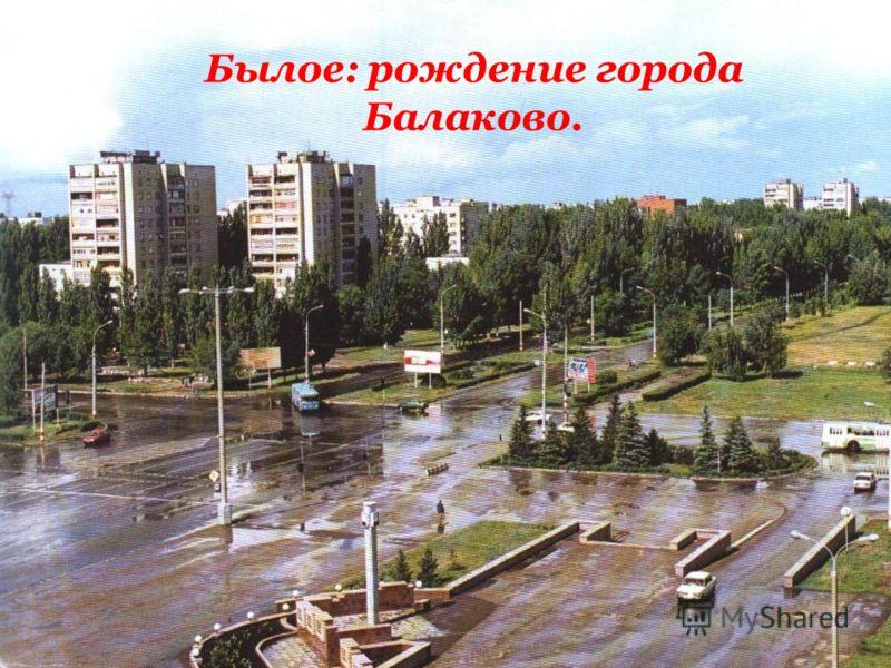 Былое: рождение города Балаково.