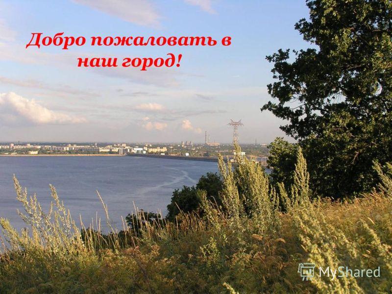 Добро пожаловать в наш город!