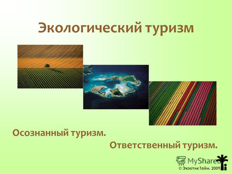 Экологический туризм Осознанный туризм. Ответственный туризм. © Экзотик Тайм. 2009.